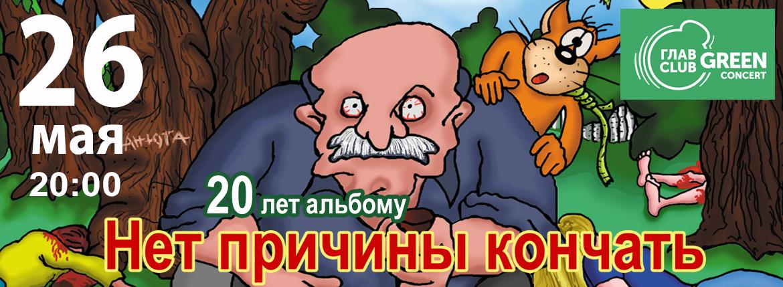 """20 лет альбому """"НЕТ ПРИЧИНЫ КОНЧАТЬ"""""""
