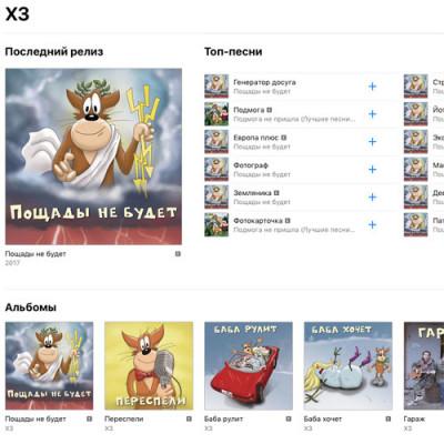 iTunes и Google Play