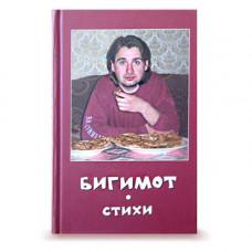 """БИГИМОТ """"СТИХИ"""""""