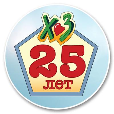Значок - 25 лет ХЗ