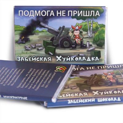 Хуйколадка - Подмога не пришла